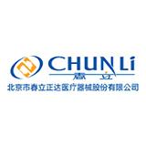 Beijing Chunlizhengda Medical Instruments Co logo