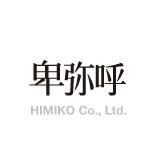 Himiko Co logo