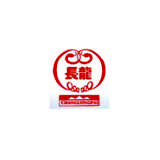 Jilin Province Huinan Changlong Bio-pharmacy Co logo