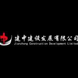 Jianzhong Construction Development logo