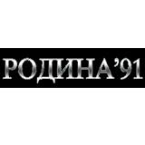 Rodopska Slava AD logo