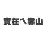 Taisun Enterprise Co logo
